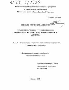 Управление качеством грузовых перевозок на российских железных  Диссертация по информатике вычислительной технике и управлению на тему Управление качеством грузовых перевозок на
