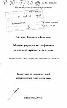 Методы управления трафиком в наземно воздушных сетях связи  Диссертация по информатике вычислительной технике и управлению на тему Методы управления трафиком в наземно