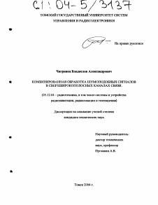 Комбинированная обработка шумоподобных сигналов в  Диссертация по радиотехнике и связи на тему Комбинированная обработка шумоподобных сигналов в сверхширокополосных каналах связи