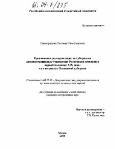 Организация делопроизводства губернских административных  Диссертация по документальной информации на тему Организация делопроизводства губернских административных учреждений Российской