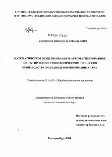 Нормативная документация, правила и СНиП по опрессовке