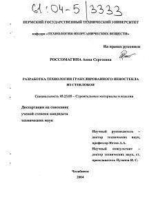 Гранулированные строительные материалы щебень гранитный из белорусии