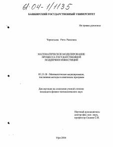 Математическое моделирование процесса государственной поддержки  Автореферат диссертации по теме Математическое моделирование процесса государственной поддержки инвестиций
