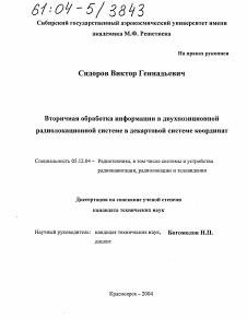 Вторичная обработка информации в двухпозиционной радиолокационной  Диссертация по радиотехнике и связи на тему Вторичная обработка информации в двухпозиционной радиолокационной системе в