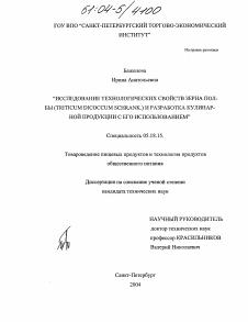 Исследование технологических свойств зерна полбы triticum  Диссертация по технологии продовольственных продуктов на тему Исследование технологических свойств зерна полбы triticum dicoccum