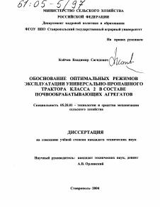 Обоснование оптимальных режимов эксплуатации универсально  Автореферат диссертации по теме Обоснование оптимальных режимов эксплуатации универсально пропашного трактора класса 2 в составе почвообрабатывающих