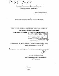 Теоретические и методологические основы правового обеспечения  Автореферат диссертации по теме Теоретические и методологические основы правового обеспечения информационной безопасности России