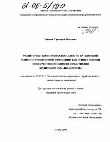 Мониторинг конкурентоспособности наукоемкой машиностроительной  Диссертация по информатике вычислительной технике и управлению на тему Мониторинг конкурентоспособности наукоемкой машиностроительной продукции