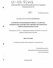 Разработка и товароведная оценка сахаристых кондитерских изделий  Автореферат диссертации по теме Разработка и товароведная оценка сахаристых кондитерских изделий обогащенных витаминами и минеральными веществами