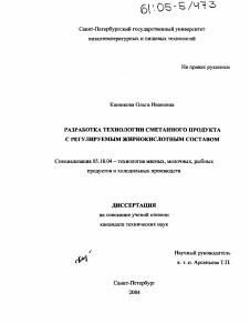 Разработка технологии сметанного продукта с регулируемым  Диссертация по технологии продовольственных продуктов на тему Разработка технологии сметанного продукта с регулируемым жирнокислотным составом