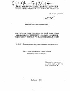 Гост рв 51540-99 военная техника термины и определения