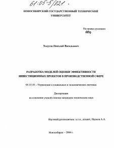 Разработка моделей оценки эффективности инвестиционных проектов в  Автореферат диссертации по теме Разработка моделей оценки эффективности инвестиционных проектов в производственной сфере