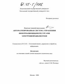 Автоматизированная система управления информационными ресурсами  Диссертация по информатике вычислительной технике и управлению на тему Автоматизированная система управления информационными ресурсами