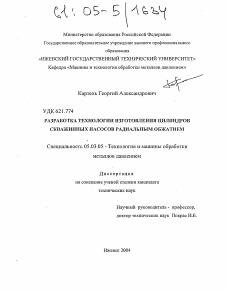 Тимошенко георгий александрович диссертация 1