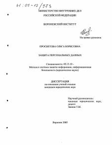 Защита персональных данных диссертация по информатике  Диссертация по информатике вычислительной технике и управлению на тему Защита персональных данных