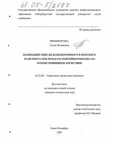Взаимодействие железнодорожного и морского транспорта при передаче  Автореферат диссертации по теме Взаимодействие железнодорожного и морского транспорта при передаче контейнеропотока на основе принципов логистики