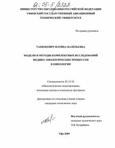 Модели и методы комплексных исследований медико биологических  Автореферат диссертации по теме Модели и методы комплексных исследований медико биологических процессов в онкологии