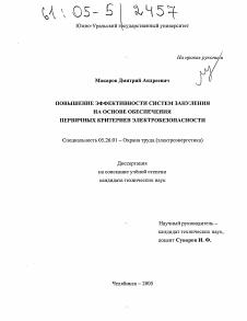 Повышение эффективности систем зануления на основе обеспечения  Автореферат диссертации по теме Повышение эффективности систем зануления на основе обеспечения первичных критериев электробезопасности