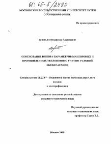 Обоснование выбора параметров маневровых и промышленных тепловозов  Автореферат диссертации по теме Обоснование выбора параметров маневровых и промышленных тепловозов с учетом условий эксплуатации