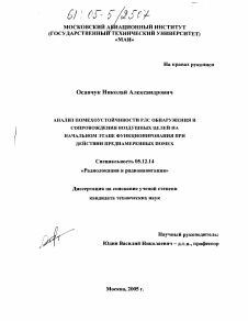 Анализ помехоустойчивости РЛС обнаружения и сопровождения  Диссертация по радиотехнике и связи на тему Анализ помехоустойчивости РЛС обнаружения и сопровождения воздушных целей