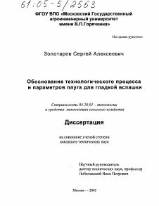Обоснование технологического процесса и параметров плуга для  Автореферат диссертации по теме Обоснование технологического процесса и параметров плуга для гладкой вспашки