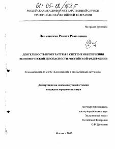 Деятельность прокуратуры в системе обеспечения экономической  Диссертация по безопасности жизнедеятельности человека на тему Деятельность прокуратуры в системе обеспечения экономической безопасности Российской