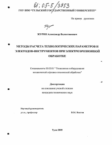 Методы расчета технологических параметров и электродов  Диссертация по обработке конструкционных материалов в машиностроении на тему Методы расчета технологических параметров и электродов