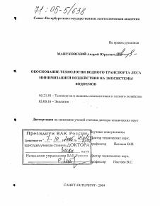 Высоконапорный водовод 84 224 480 рублей