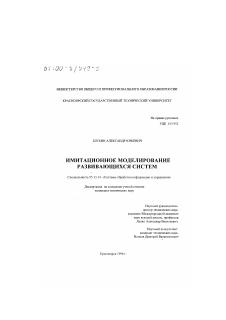 Имитационное моделирование развивающихся систем диссертация по  Диссертация по информатике вычислительной технике и управлению на тему Имитационное моделирование развивающихся систем