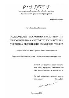 Методика испытания пластинчатых теплообменников прокладки для теплообменников вологда