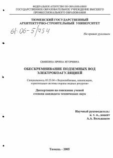 Обескремнивание подземной воды электрокоагуляцией диссертация по  Диссертация по строительству на тему Обескремнивание подземной воды электрокоагуляцией