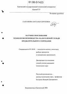 Научное обоснование технологии производства малосоленой сельди  Автореферат диссертации по теме Научное обоснование технологии производства малосоленой сельди предварительного созревания