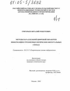 Сзи 6 получить Лихачевский 2-й переулок трудовой договор Новоподмосковный 5-й переулок