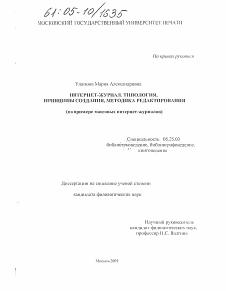 Интернет журнал Типология принципы создания методика  Автореферат диссертации по теме Интернет журнал Типология принципы создания методика редактирования
