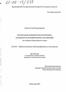 Региональная библиотечная политика особенности формирования и  Диссертация по документальной информации на тему Региональная библиотечная политика особенности формирования и реализации