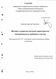 Методы и средства контроля характеристик тепловизионных приборов и  Диссертация по приборостроению метрологии и информационно измерительным приборам и системам на тему Методы