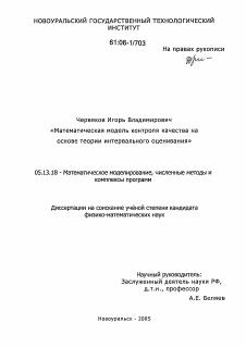 Математическая модель контроля качества на основе теории  Диссертация по информатике вычислительной технике и управлению на тему Математическая модель контроля качества на