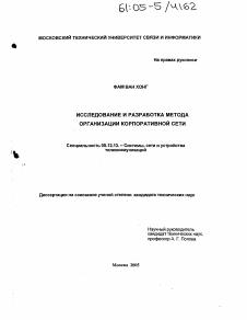 Исследование и разработка метода организации корпоративной сети  Диссертация по радиотехнике и связи на тему Исследование и разработка метода организации корпоративной сети