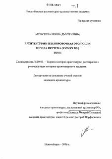 Архитектурно планировочная эволюция города Якутска xvii xx вв  Диссертация по архитектуре на тему Архитектурно планировочная эволюция города Якутска xvii xx
