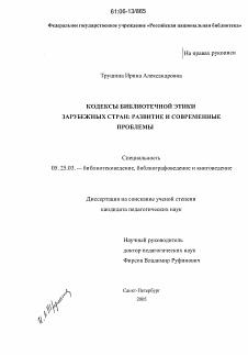 Кодексы библиотечной этики зарубежных стран диссертация по  Диссертация по документальной информации на тему Кодексы библиотечной этики зарубежных стран