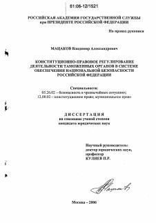 Роль таможенных органов в развитии национальной экономики диссертация 4048