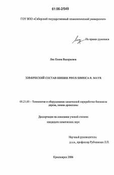 Химический состав шишек pinus sibirica r r диссертация по  Автореферат диссертации по теме Химический состав шишек pinus sibirica r r