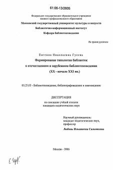 Формирование типологии библиотек в отечественном и зарубежном  Диссертация по документальной информации на тему Формирование типологии библиотек в отечественном и зарубежном библиотековедении