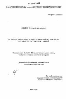 Модели и методы многокритериальной оптимизации начального  Диссертация по информатике вычислительной технике и управлению на тему Модели и методы многокритериальной оптимизации