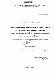 Разработка методики проверки эффективности работы защиты при  Автореферат диссертации по теме Разработка методики проверки эффективности работы защиты при косвенном прикосновении в электроустановках до 1кВ на этапе