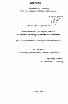 предприятия кемеровской области