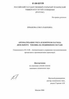 Автоматизация учета и контроля расхода дизельного топлива на  Автореферат диссертации по теме Автоматизация учета и контроля расхода дизельного топлива на подвижном составе