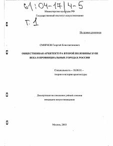 Общественная архитектура второй половины xviii века в  Автореферат диссертации по теме Общественная архитектура второй половины xviii века в провинциальных городах России