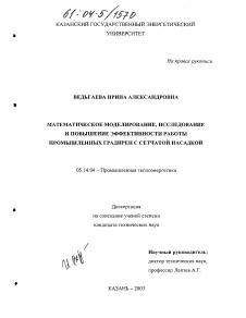 Магистерская работа на тему исследование эффективности использования электрохимически акт курсовые работы на заказ барнаул отзывы