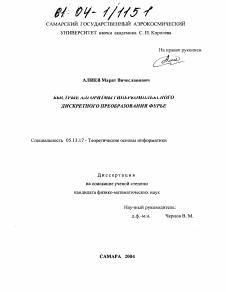 Быстрые алгоритмы гиперкомплексного дискретного преобразования  Диссертация по информатике вычислительной технике и управлению на тему Быстрые алгоритмы гиперкомплексного дискретного преобразования